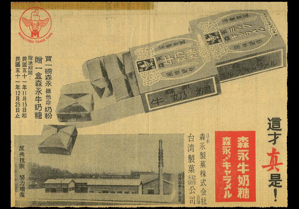 A1960年代中日合作登報促銷